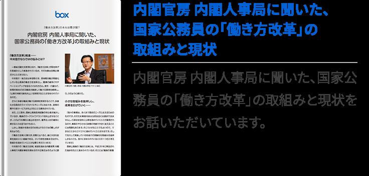 内閣官房 内閣人事局に聞いた、国家公務員の「働き方改革」の取組みと現状