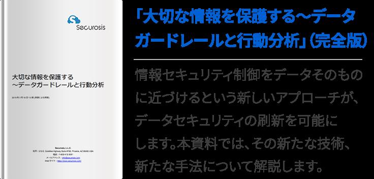 「大切な情報を保護する~データガードレールと行動分析」(完全版)