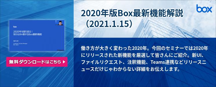2020年版Box最新機能解説(2021.1.15)
