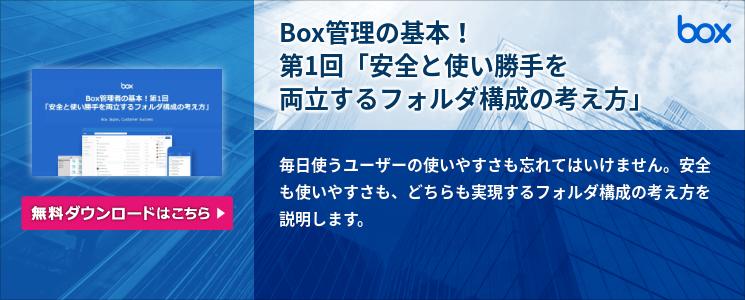 Box管理の基本!第1回「安全と使い勝手を両立するフォルダ構成の考え方」(2021.2.19)