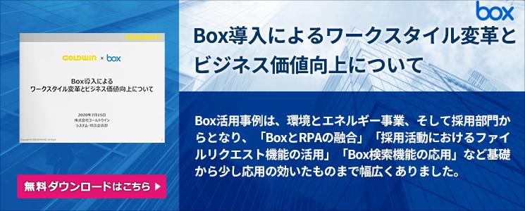 Box導入によるワークスタイル変革とビジネス価値向上について