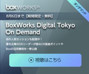 BoxWorks Digital Tokyo On Demand