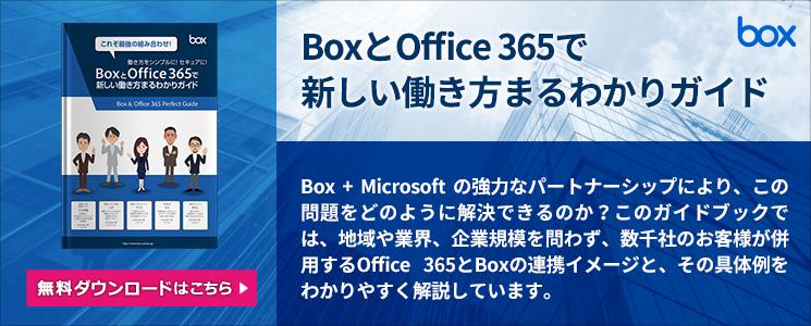 BoxとOffice 365で新しい働き方まるわかりガイド