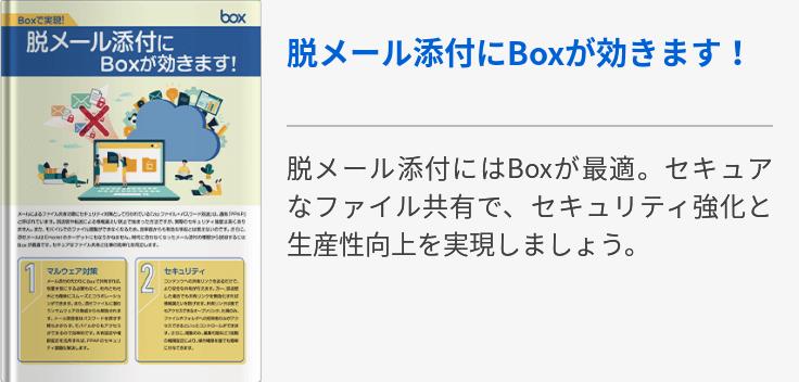 脱メール添付にBoxが効きます!