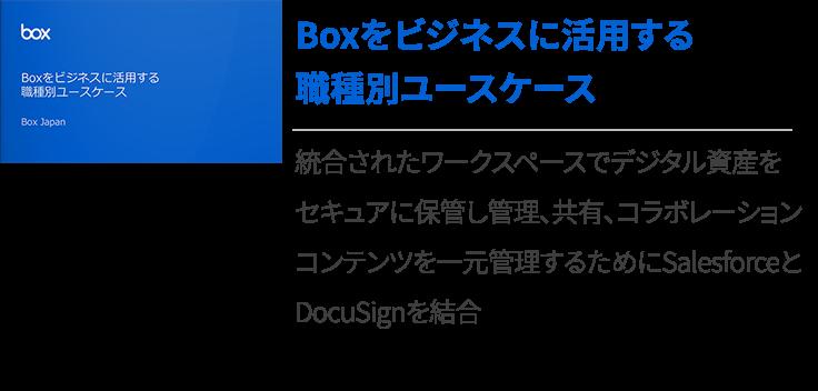Boxをビジネスに活用する職種別ユースケース