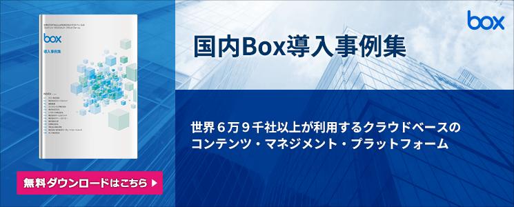 国内Box導入事例集