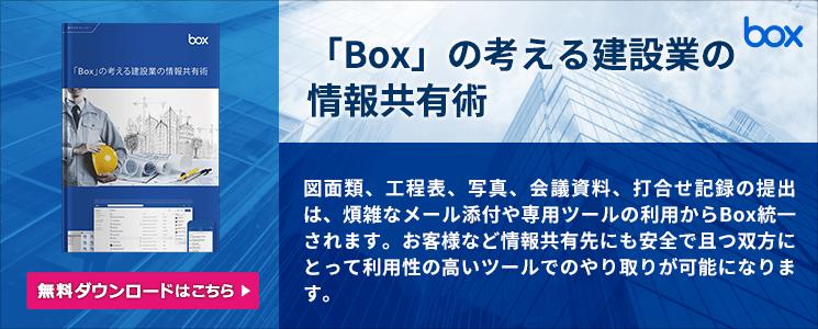 「Box」の考える建設業の情報共有術