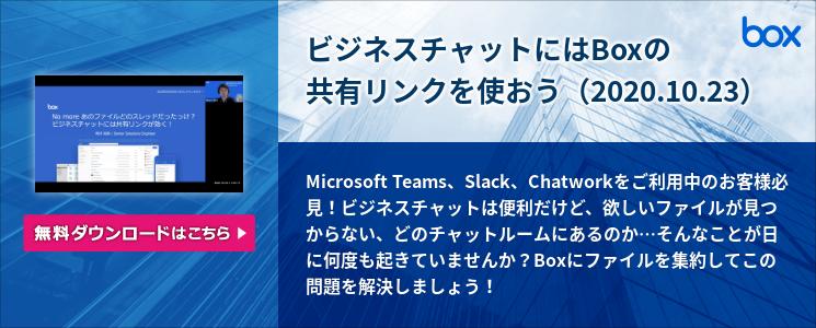 ビジネスチャットにはBoxの共有リンクを使おう(2020.10.23)
