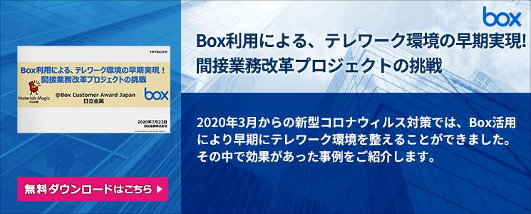 Box利用による、テレワーク環境の早期実現︕間接業務改革プロジェクトの挑戦