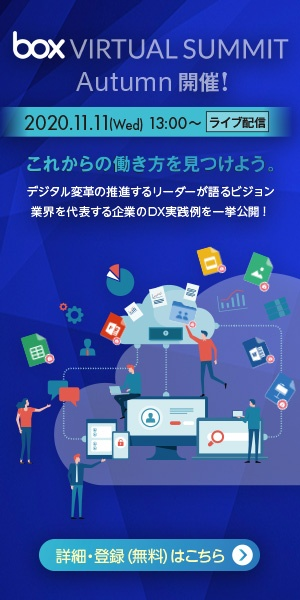 Box Virtual Summit Japan 2020 Autumn