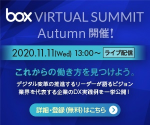 Box Virtual Summit Japan 2020 Autumn