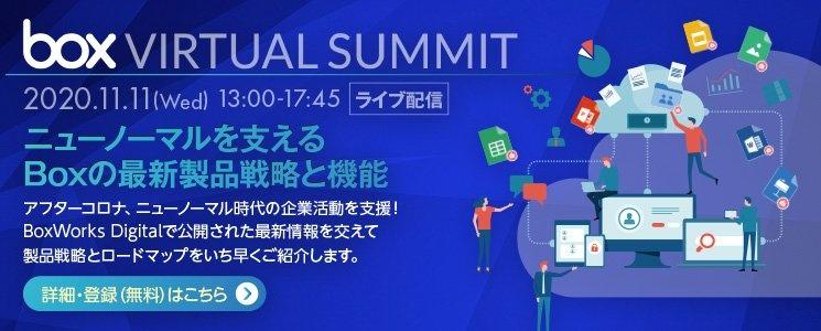 Box Virtual Summit Autumn 「ニューノーマルを支えるBoxの最新製品戦略と機能」