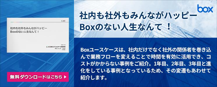 社内も社外もみんながハッピーBoxのない人生なんて︕