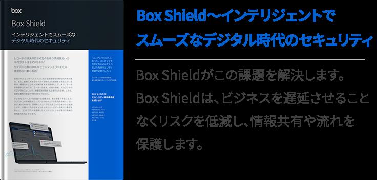 Box Shield〜インテリジェントでスムーズなデジタル時代のセキュリティ