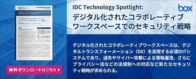 IDC Technology Spotlight: デジタル化されたコラボレーティブワークスペースでのセキュリティ戦略
