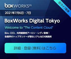 BoxWorks Digital Tokyo