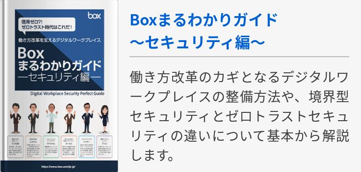Boxまるわかりガイド 〜セキュリティ編〜