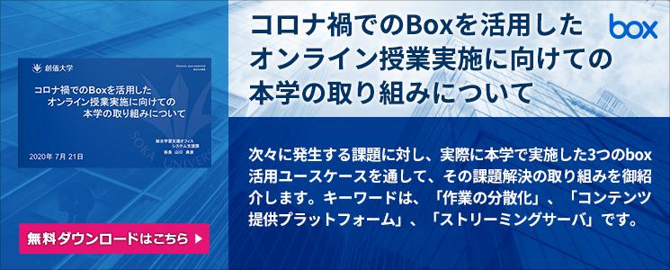 コロナ禍でのBoxを活用したオンライン授業実施に向けての本学の取り組みについて