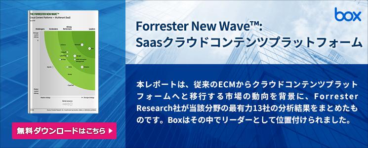 Forrester New Wave: Saasクラウドコンテンツプラットフォーム