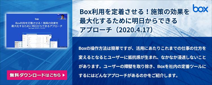 Box利用を定着させる!施策の効果を最大化するために明日からできるアプローチ(2020.4.17)
