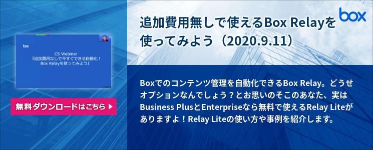 追加費用無しで使えるBox Relayを使ってみよう(2020.9.11)