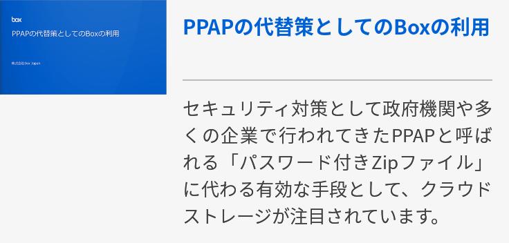 PPAPの代替策としてのBoxの利用