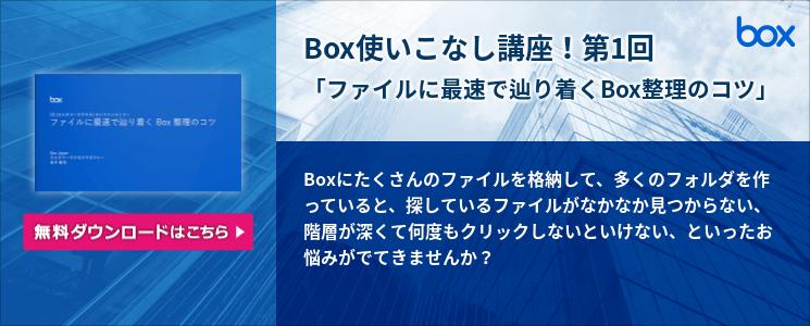 Box使いこなし講座!第1回「ファイルに最速で辿り着くBox整理のコツ」