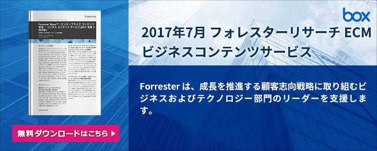 2017年7月 フォレスターリサーチ ECM ビジネスコンテンツサービス