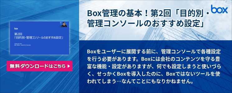 Box管理の基本!第2回「目的別・管理コンソールのおすすめ設定」(2021.3.19)