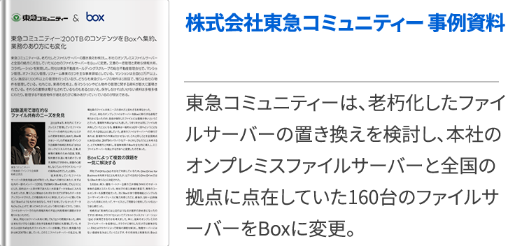 株式会社東急コミュニティー 事例資料