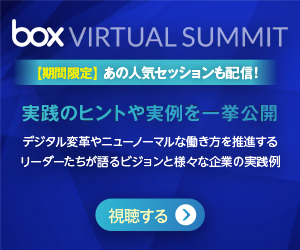 [On Demand] Box Virtual Summit Japan 2020 Autumn