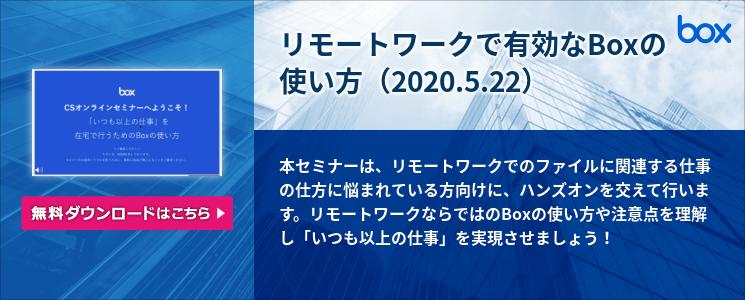 リモートワークで有効なBoxの使い方(2020.5.22)