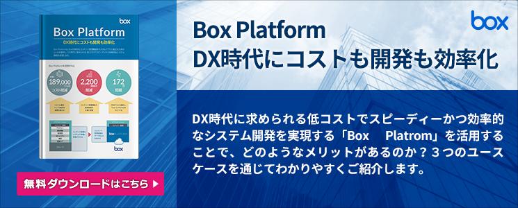 DX時代にコストも開発も効率化するBox Platform