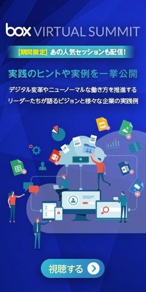 [On Demand] Box Virtual Summit Japan 2020 Autumn