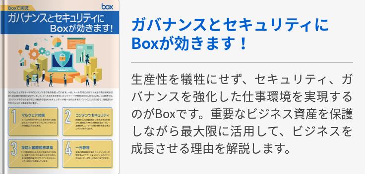 セキュアな情報共有にBoxが効きます!