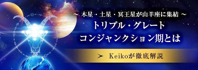 トリプル・グレートコンジャンクション期とは Keikoが徹底解説