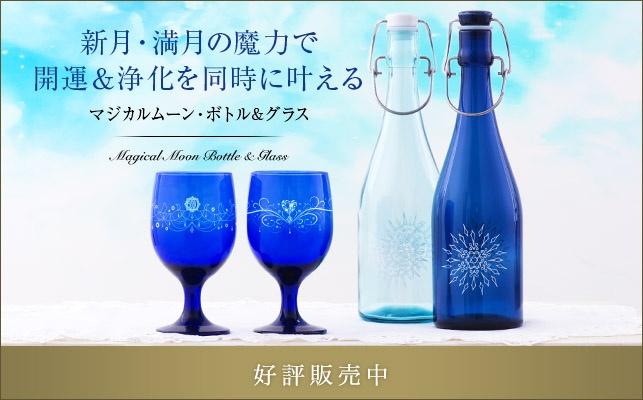 新月・満月の魔力で開運&浄化を同時に叶える マジカルムーン・ボトル&グラス