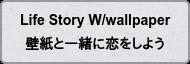 Life Story W/wallpaper 壁紙と一緒に恋をしよう