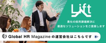 リフト株式会社紹介