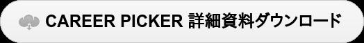 CAREER PICKER 詳細資料ダウンロード