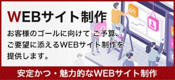Webサイト制作 お客様のゴールに向けてご予算、ご要望に添えるWEBサイト制作をご提供します。