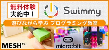 プログラミング教室 Swimmy 無料体験実施中!