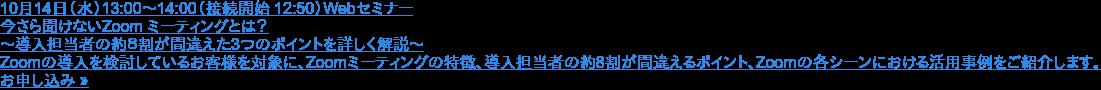 10月14日(水) 13:00~14:00(接続開始 12:50)  オンライン:PC・タブレット・スマートフォンで、どこでも受講可能 お申し込みはこちら»