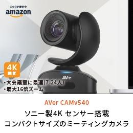 [Amazonで見る]AVerCAM 540