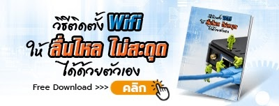 install wifi