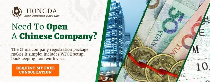 Complete china company registration package