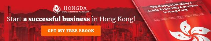 MOF - The Foreign Company's  Guide To Starting A Business  In Hong Kong eBook - LP mid content CTA