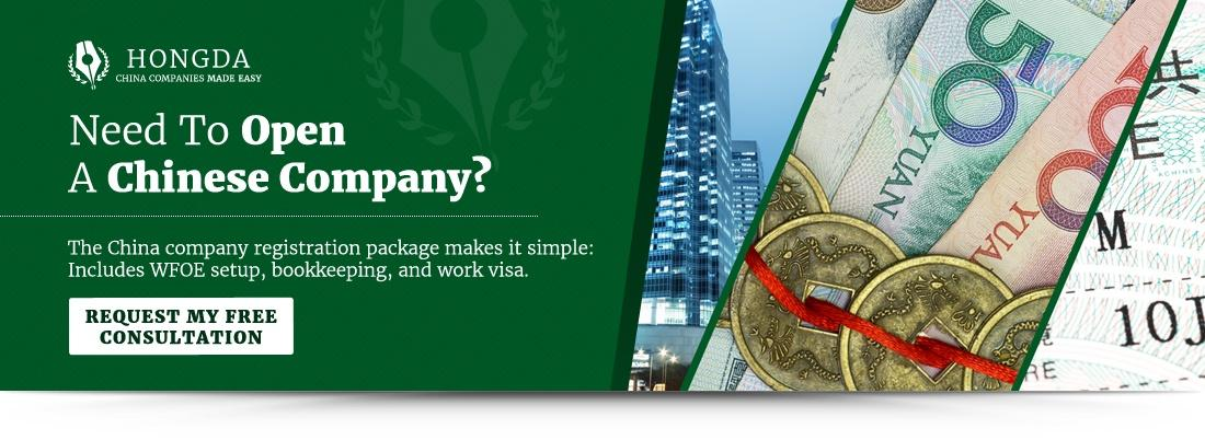 complete china company registration package servce