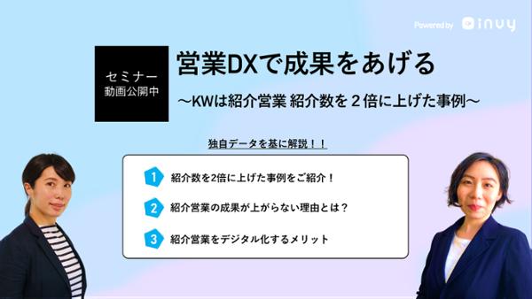 紹介営業オンライン動画セミナー