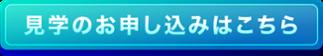 ENAGEED_SUMMIT2021_kengaku_form